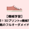 【機械学習】世界初!3Dプリント×機械学習で靴のフルオーダメイド