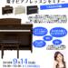 9/14(金)開催 先生のための電子ピアノレッスンセミナー