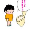2才4ヶ月の息子のトイレトレーニング☆