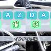 【MAZDA3】1つずつ装備を写真で紹介【インテリア編】