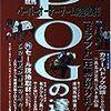 1999.06 POGの達人 1999年~2000年 競馬 ペーパーオーナーゲーム完全攻略ガイド