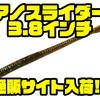 【ボレアス】テールが特徴的なストレートワームの新サイズ「アノスライダー 3.8インチ」通販サイト入荷!