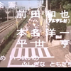 ペットントン聖地巡礼(ロケ地探訪)- 武蔵関(秋)