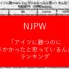 新日本プロレス「アイツを倒すのに何年かかったと思っているんだ」ランキング