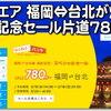 バニラエア 福岡⇔台北 就航記念セールで、なんと片道780円~だと??とりあえず挑戦します!
