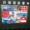 マジ?【中国ネット】なぜ日本にいる華人は自衛隊へ入るのか?[8/12]