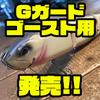 【GO FISHING】ジャイアントベイトゴーストを根掛かりから防ぐ「Gガード ゴースト用」発売!