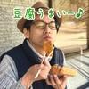 豆腐処若木屋は嬉野温泉・武雄温泉に行くなら必ず立ち寄りたいグルメ