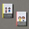 始めての結婚記念日のプレゼントに悩む夫婦〜紙婚式〜