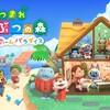 任天堂、あつまれどうぶつの森の有料追加コンテンツ「あつまれどうぶつの森 ハッピーホームパラダイス」を11月5日より発売開始。