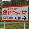 【廃業】飯田市 水晶山温泉 伊那谷道中かぶちゃん村 満願成就の湯