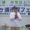 第19回泳げる霞ケ浦市民フェスティバル(平成26年7月21日)