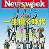 Newsweek (ニューズウィーク日本版) 2017年11月07日号 一生働く時代