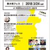 「奥大和フェス in 奈良市ならまちセンター」で、奈良県奥大和エリアの食・人・自然に触れ合いましょう