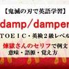 【鬼滅の刃の英語】damp,派生語dampenの意味、煉獄さんのセリフで例文、語源、覚え方(TOEIC・英検2級レベル)【マンガで英語学習】