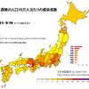 全国の新規感染者の状況 (2021/9/21) これまで描いた全国地図