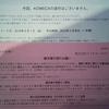 【朗報】コメダHDの議決権行使で500円分の電子マネーが謝礼として優待KOMECAにチャージされる。