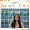 本日のSong/大貫妙子 - 明日から、ドラマ