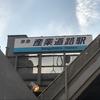 地下化した京急大師線 産業道路駅付近を見物してきた その1