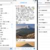 EBPocket for iOS / iOS9対応