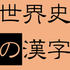 【高校世界史】漢字の書き取り一問一答120題【暇つぶし】