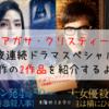 アガサ・クリスティー二夜連続ドラマスペシャル!原作の2作品を紹介するよ!