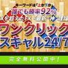 【FXトレード手法】ワンクリックで183万円の利益を狙う方法!
