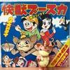朝日ソノラマ/ソノシート「快獣ブースカ」