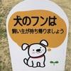 【犯罪!?】『犬のウンコを持ち帰らない飼い主』の本当の罪とは