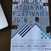 つくばメディアアートフェスティバル2018に行ってきました! 〜8月5日(日)まで開催中!