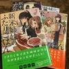 おすすめお料理漫画「新米姉妹のふたりごはん」をご紹介!