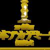 【42/100記事】日本アカデミー賞を予測した結果