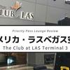 【The Club at LAS(Terminal 3)】アメリカ・ラスベガス空港でプライオリティ・パスで入れる空港ラウンジの利用レビュー