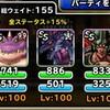 level.1515【自然系15%UP】第186回闘技場ランキングバトル4日目