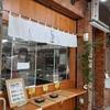 大口通り商店街にニューオープン からあげとお弁当のお店『じゃぶ』