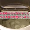 洗濯機のカビ、カビ取りクリーナーで簡単に除去できます