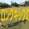 【更新】初心者向けロングキックの蹴り方、コツ【動画あり】