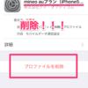 iPhone5s mineo auプランでiOS12にアップデートの後4G回線が使えない人の対処法
