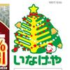 デザイン イラスト クリスマスツリーロゴ いなげや 12月23日号