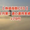 【株価指数CFD】8月第1週の運用実績は+79円でした。