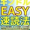 『キンドルEASY速読法』というKindle本