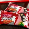北海道限定!期間限定のピンクなブラックサンダー食べてみた【スイーツ・感想・口コミ】