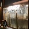 【コスパ!】「いちかつ 浅草橋店」なるお店を発見⁈メチャクチャコスパが高いとんかつ屋グループに新しいお店が誕生していました!