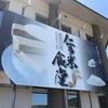 島根→広島→岡山という県境