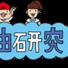 【東京7月21日〜23日まで! 夏休み2016宿題・ 自由研究大作戦】夏休みの自由研究に備えて申し込みました