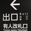 もくじ:日本の公共交通で使われている英語を よりよくしたい。