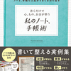 【お知らせ】書いて整える×LIFE「私のノート、手帳術」10・2発売