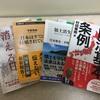 日本人が消される日。外国人土地売買の破滅的な問題(前編)