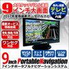 大画面 9インチ液晶 ポータブルナビ カーナビ ワンセグ TV 9inch オービス 動画 音楽 写真 AVI MP3