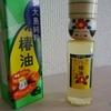伊豆大島でおすすめのお土産ー椿あげと椿油!どちらも元町港の近くです